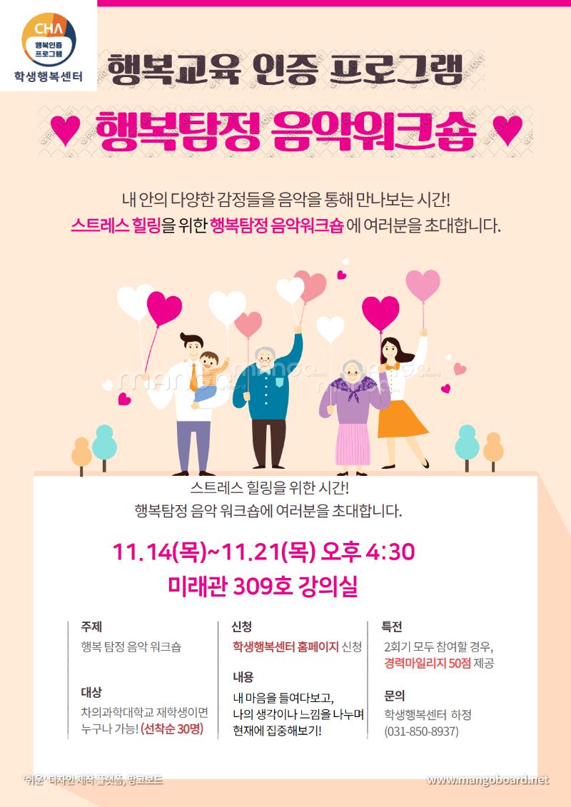 행복탐정 워크숍 포스터 .png